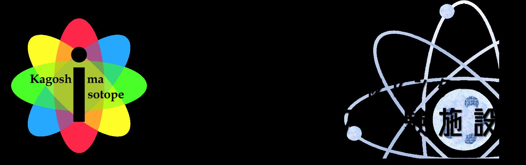 鹿児島大学アイソトープ実験施設